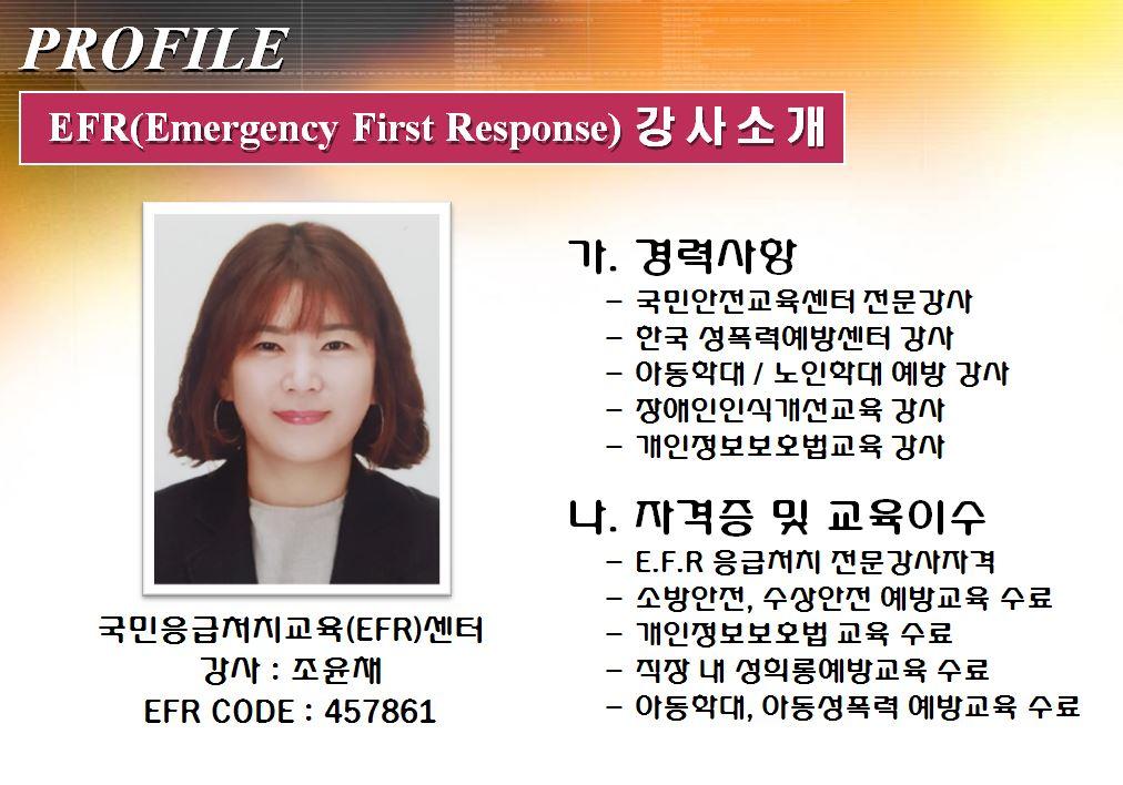 조윤채강사 프로필.JPG