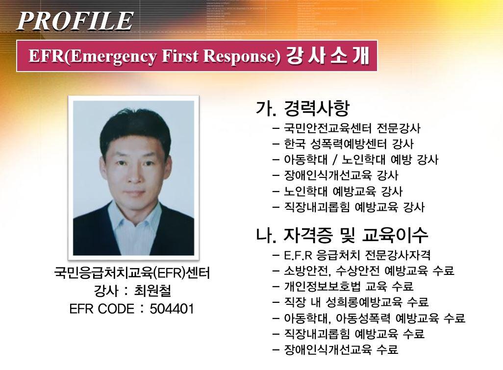 최원철강사 프로필.JPG