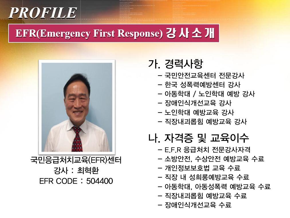최혁환강사 프로필.JPG