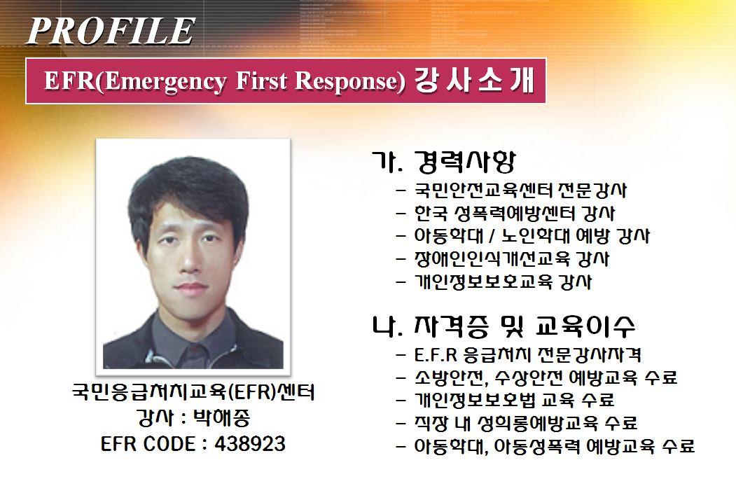 박해종강사 프로필.JPG