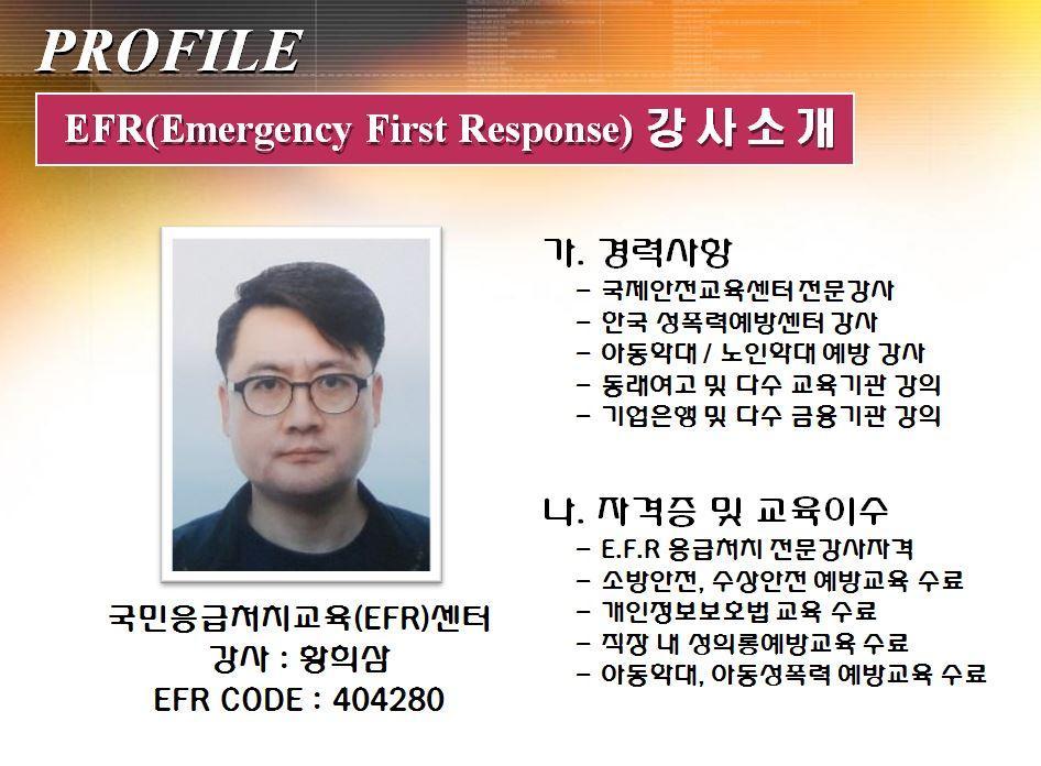 황희삼본부장 프로필.JPG
